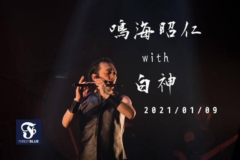 FOREST BLUEライブ「鳴海昭仁with白神」