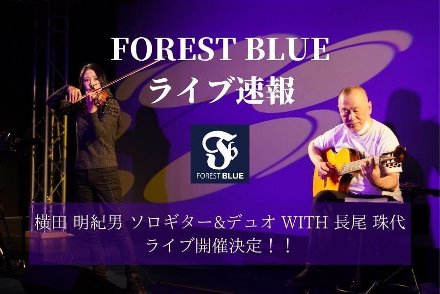 FOREST BLUEライブ情報速報「2021 横田 明紀男 ソロギター&デュオ WITH 長尾 珠代」