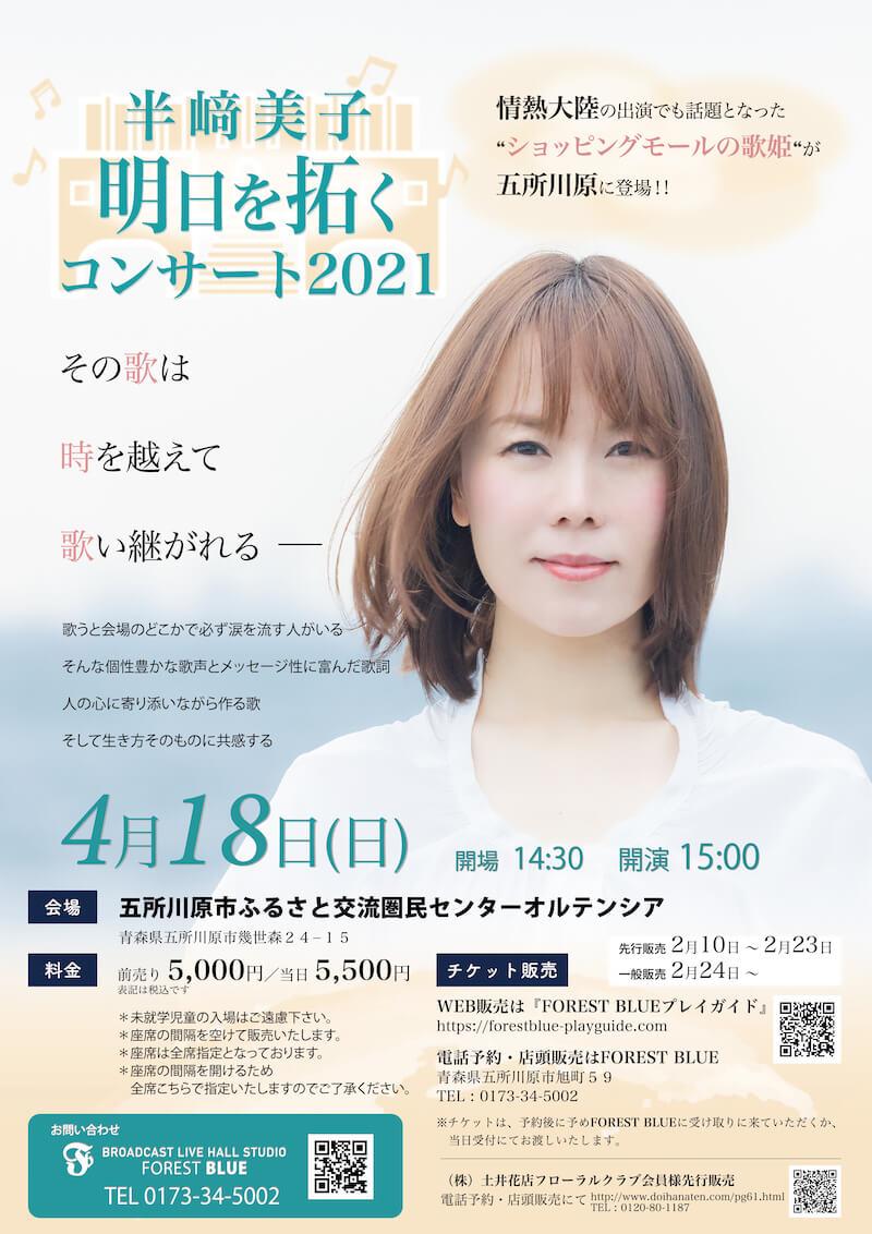 半﨑美子明日を拓くコンサート2021