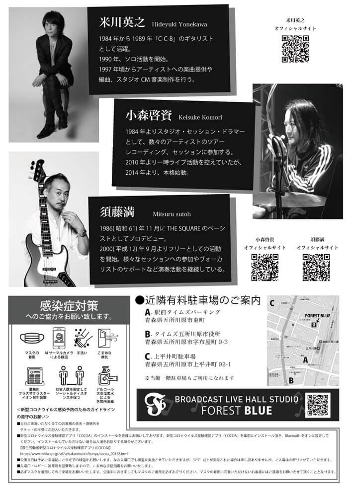 半﨑美子明日を拓くコンサート2021-1