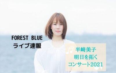 「半﨑美子 明日を拓くコンサート2021」チケット販売開始 – 青森県