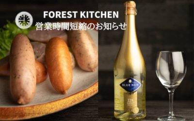 FOREST KITCHEN(レストラン)営業時間短縮のお知らせ