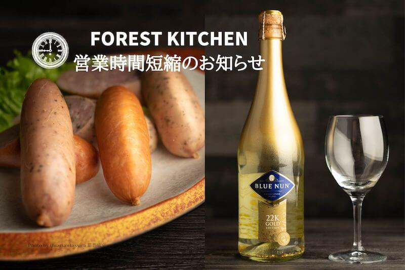FOREST KITCHEN営業時間短縮のお知らせ