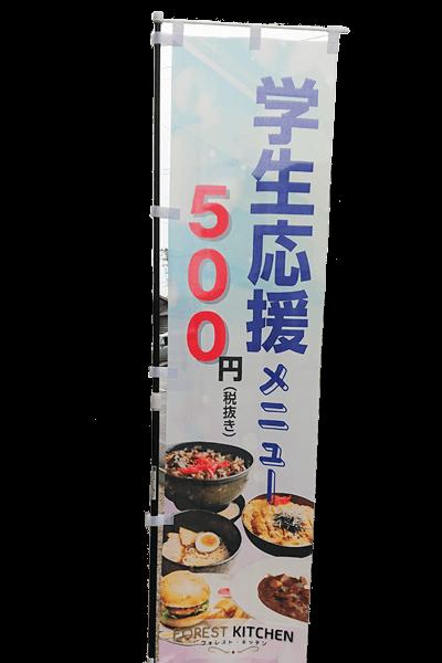FOREST KITCHEN(フォレストキッチン)青森県五所川原市のレストラン nobori1