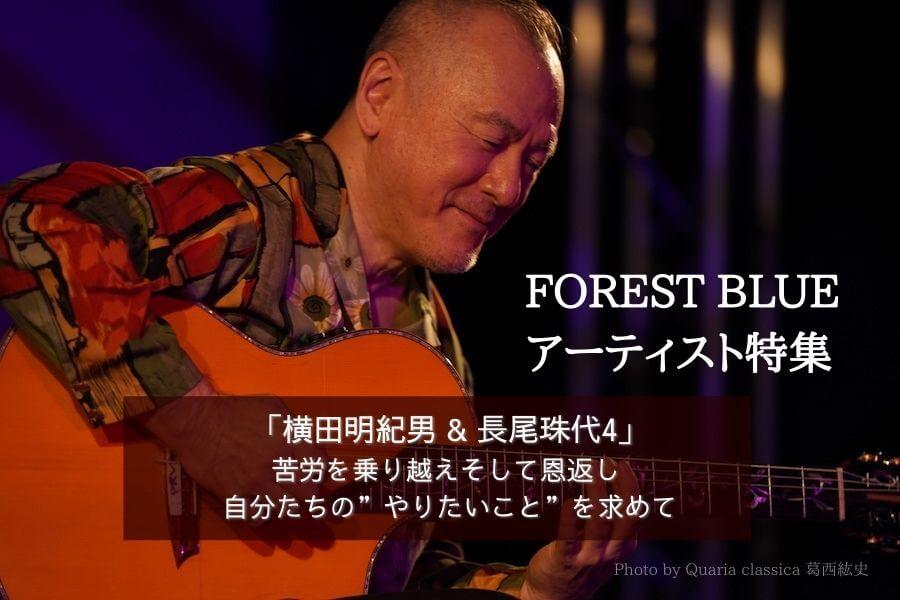 FOREST BLUEアーティスト特集横田明紀男&長尾珠代4