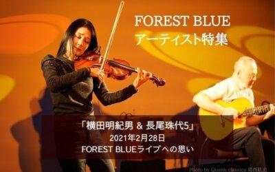 FOREST BLUEアーティスト特集「横田明紀男 & 長尾珠代5」 2021年2月28日FOREST BLUEライブへの思い