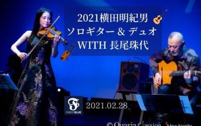 2021横田明紀男ソロギター&デュオWITH長尾珠代