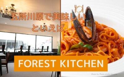 五所川原で美味しいといえばFOREST KITCHEN(フォレストキッチン)