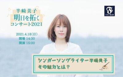 シンガーソングライター半﨑美子その魅力とは?