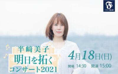 半﨑美子 明日を拓くコンサート2021 – チケット新規取扱店のお知らせ