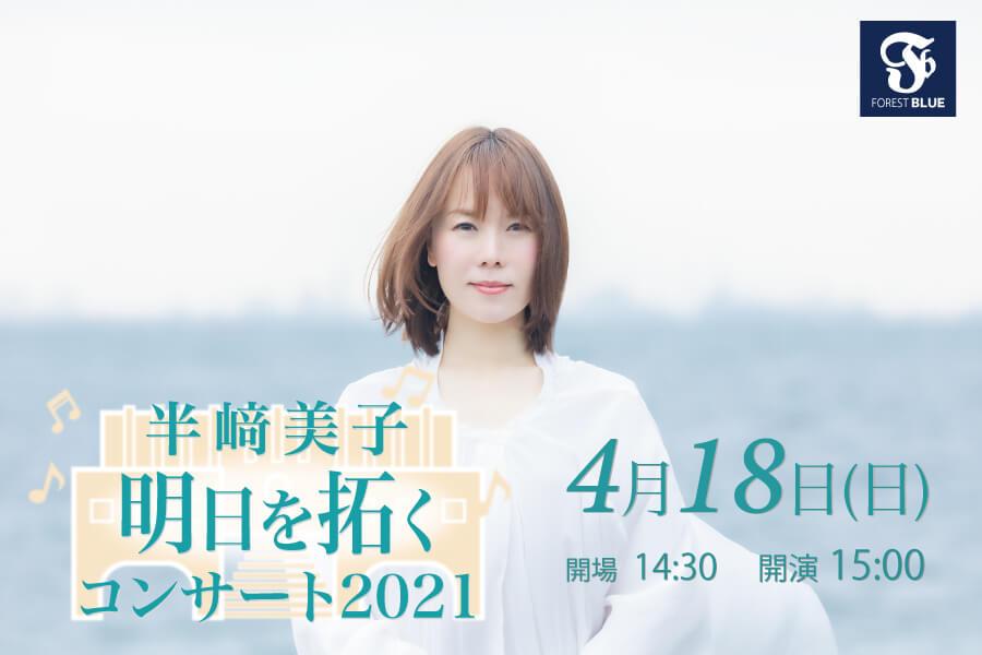 FOREST BLUE五所川原市のライブホールスタジオ・レストラン hanzaki yosiko top