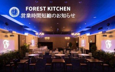 営業時間短縮延長のお知らせ – FOREST KITCHEN(フォレストキッチン)