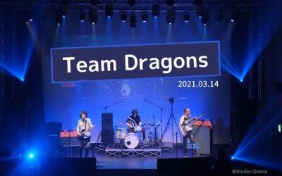 Team Dragons バラードからハードロックまで全てが魅力的なドリームバンド – FOREST BLUE
