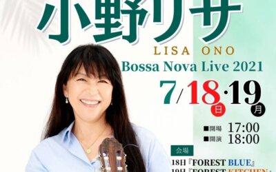 小野リサ Bossa Nova Live 2021