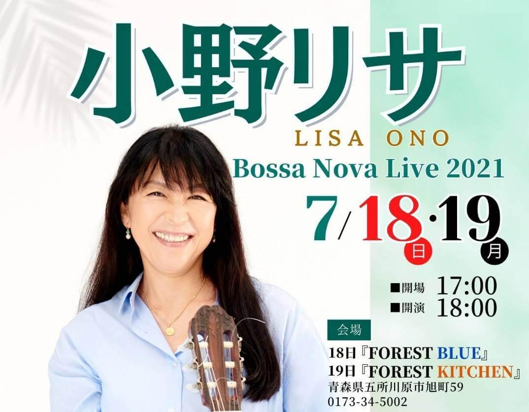 FOREST BLUE五所川原市のライブホールスタジオ・レストラン 21395のコピー