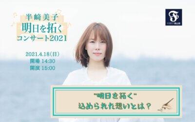 """半﨑美子 明日を拓くコンサート2021 """"明日を拓く""""に込められた想い"""