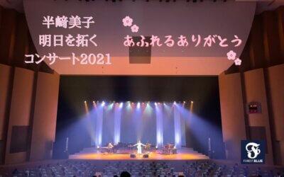 半﨑美子 明日を拓くコンサート2021 あふれるありがとう