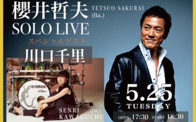 櫻井哲夫 SOLO LIVE スペシャルゲスト川口千里