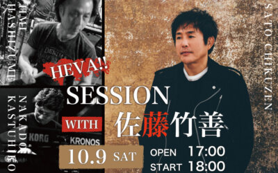 HEVA!! SESSION WITH 佐藤竹善