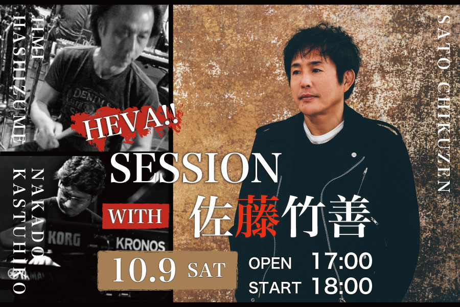 """HEVA!! SESSION WITH 佐藤竹善""10月9日に開催 sato chikuzen hurikae top"