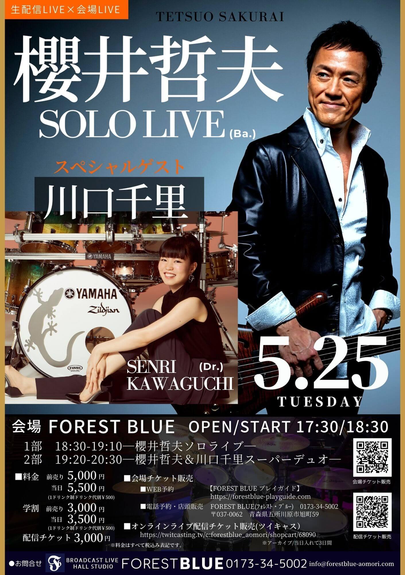 櫻井哲夫 SOLO LIVE スペシャルゲスト川口千里 1618473222217