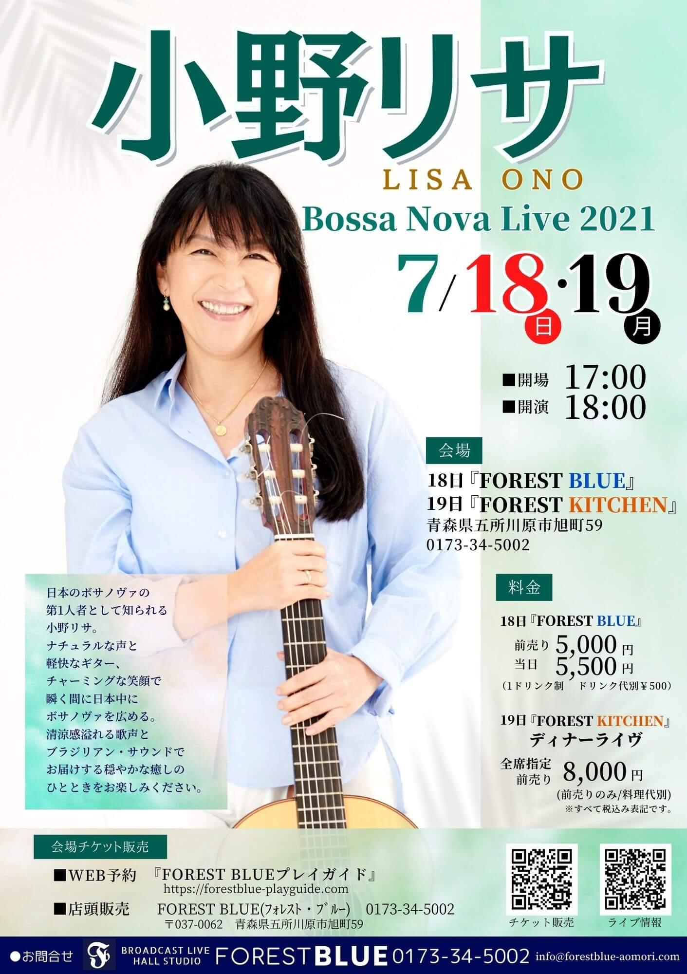 小野リサ Bossa Nova Live 2021 onolisa