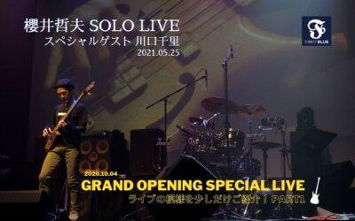 櫻井哲夫SOLO LIVE スペシャルゲスト川口千里 -昨年開催のライブの模様を少しだけご紹介 part1