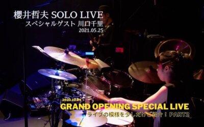 櫻井哲夫SOLO LIVE スペシャルゲスト川口千里 -昨年開催のライブの模様を少しだけご紹介 part2