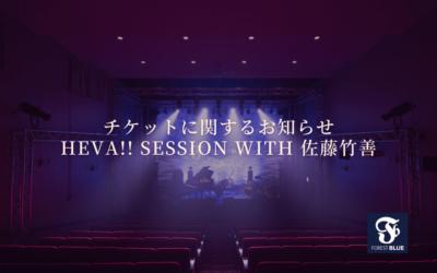 【重要】チケットに関するお知らせ – HEVA!! SESSION WITH 佐藤竹善