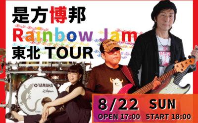 """""""是方博邦 Rainbow Jam 東北 Tour""""8月22日に開催"""