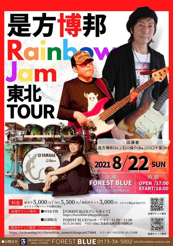 是方博邦Rainbow Jam 東北Tour korekata hirokunipamphlet