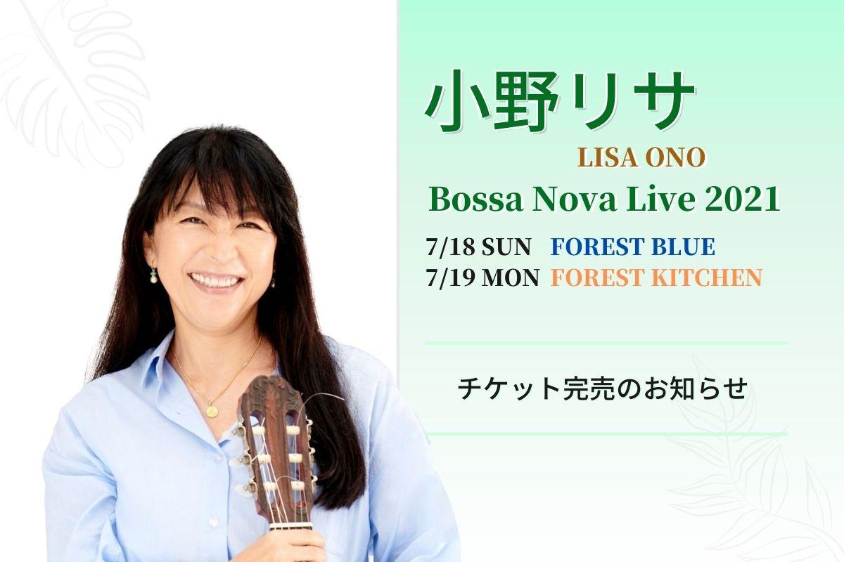 小野リサ Bossa Nova Live 2021 チケット完売のお知らせ lisa ono ticket sold out info