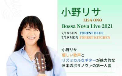 小野リサ – 優しい歌声とリズミカルなギターが魅力的な日本のボサノヴァの第一人者