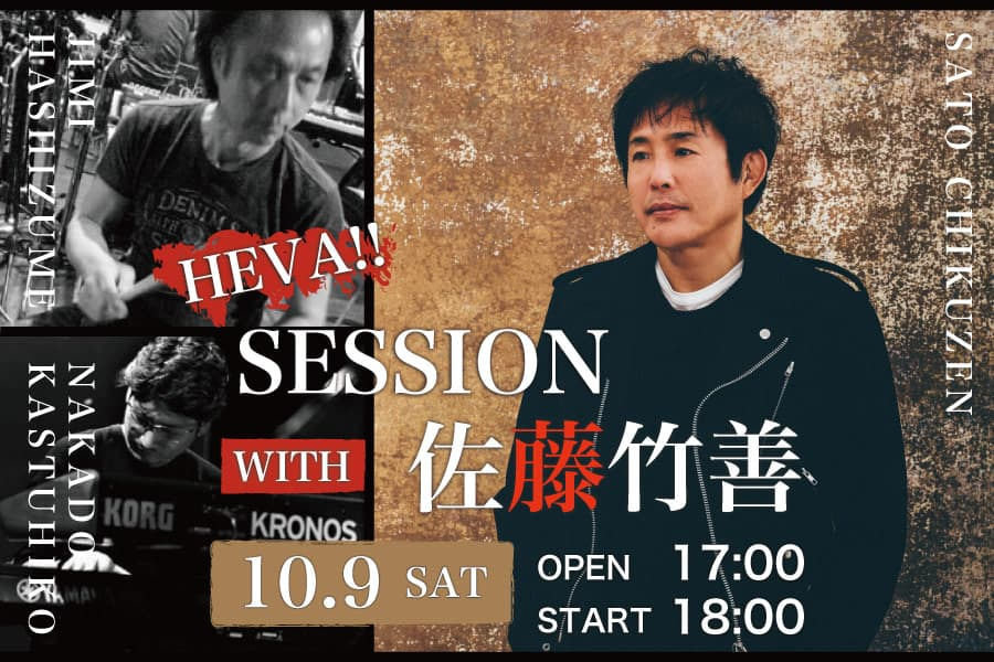 FOREST BLUE五所川原市のライブホールスタジオ・レストラン satoh chikuzen hurikae