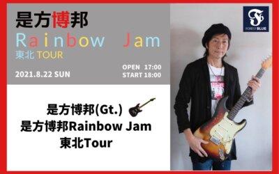 是方博邦(Gt.) – 是方博邦Rainbow Jam 東北Tour