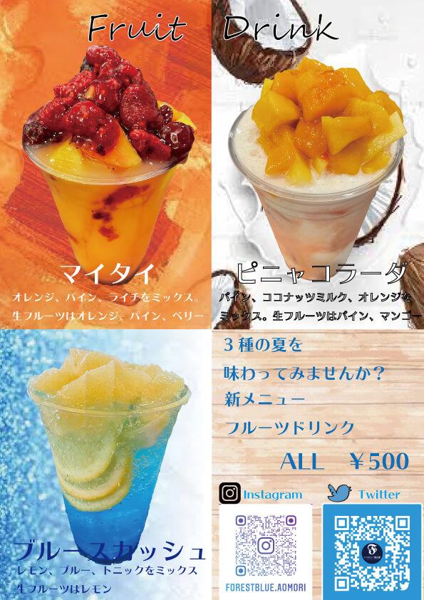 新メニュートロピカルドリンク登場!! new menu tropical cakutel3