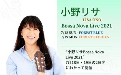 """""""小野リサBossa Nova Live 2021″7月18日・19日の2日間にわたって開催"""