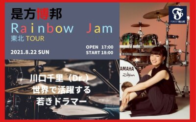川口千里(Dr.)世界で活躍する若きドラマー – 是方博邦Rainbow Jam 東北Tour
