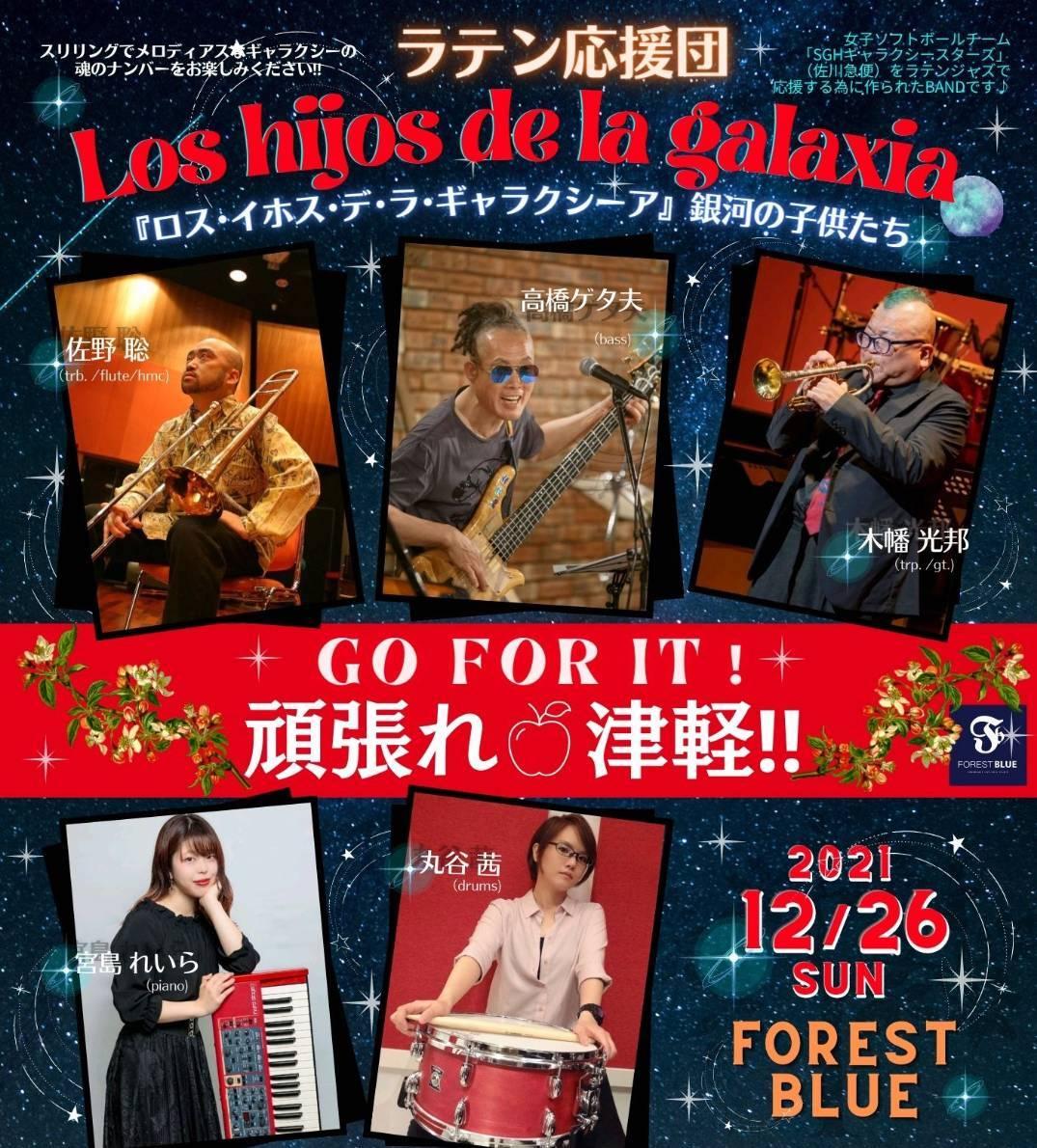 FOREST BLUE五所川原市のライブホールスタジオ・レストラン 26266