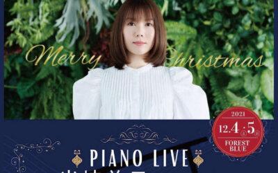 半﨑美子 PIANO LIVE
