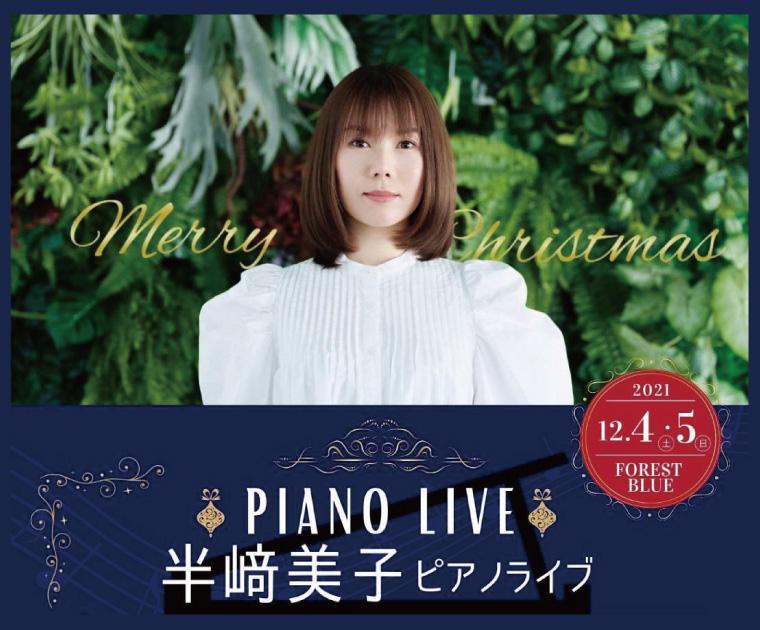 FOREST BLUE五所川原市のライブホールスタジオ・レストラン hanzaki yoshiko fb top