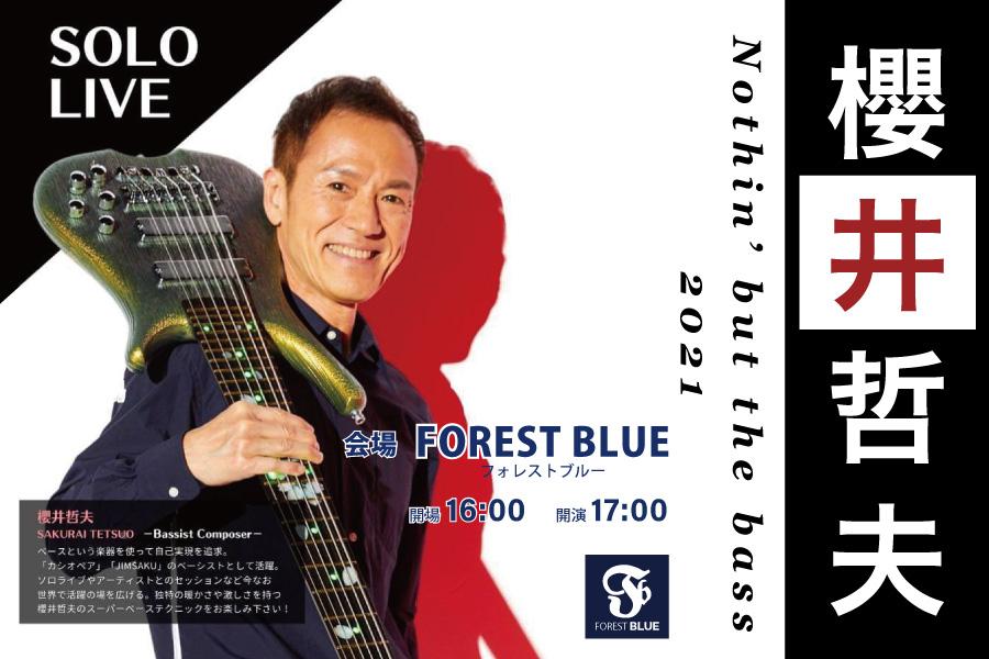 FOREST BLUE五所川原市のライブホールスタジオ・レストラン top