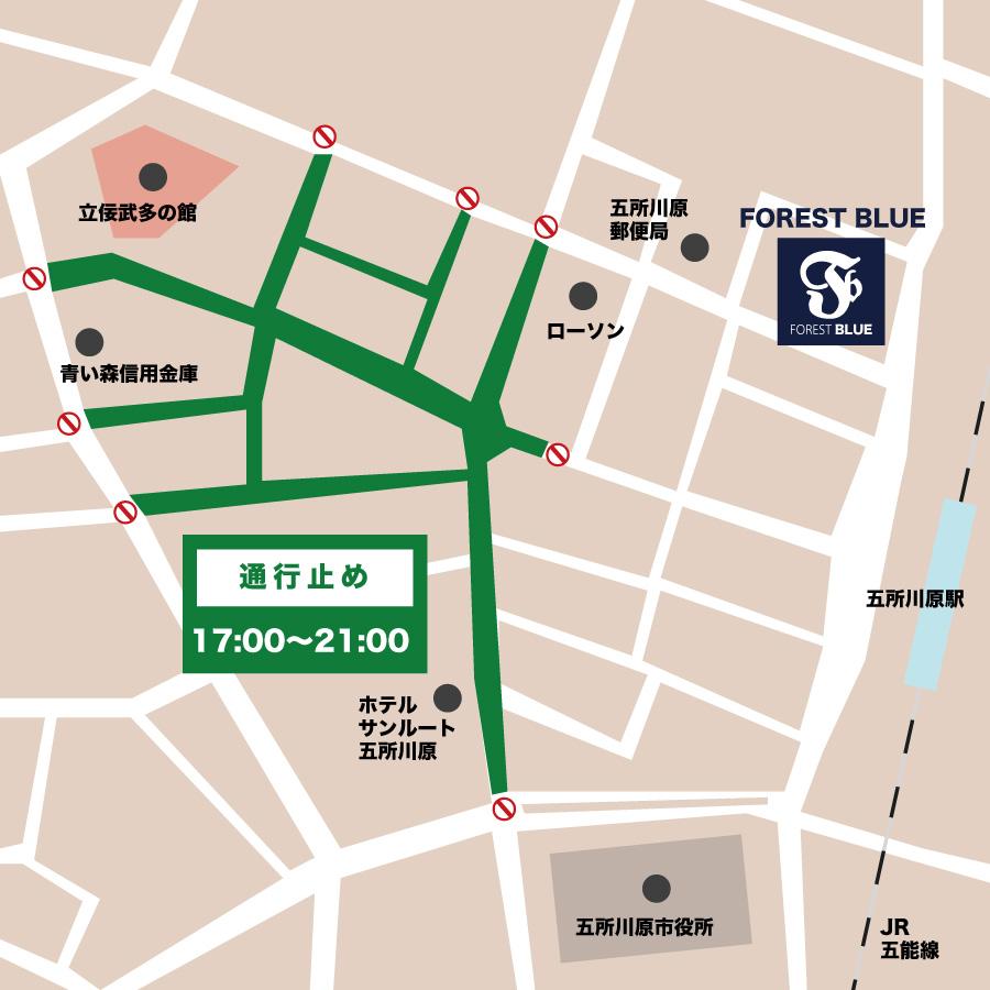 【2021年10月9日】五所川原市開催イベントに伴う交通規制のお知らせ 20211009通行止め